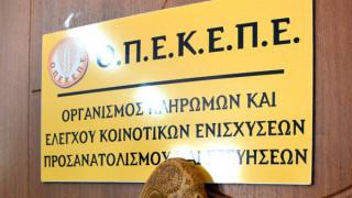 ΟΠΕΚΕΠΕ: Έξι εκατομμύρια ευρώ στους δικαιούχους