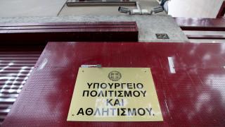 Τι απαντά το υπουργείο Πολιτισμού στην αγωγή του Sotheby's