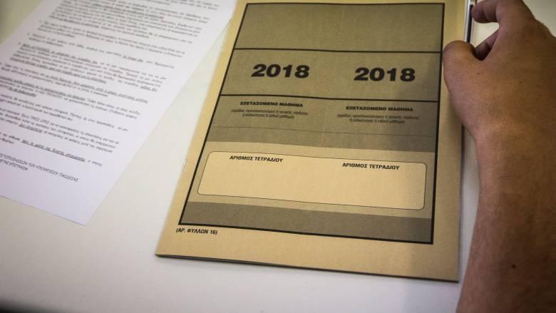 Πανελλήνιες - Πανελλαδικές 2018: Αυτά είναι τα θέματα στο μάθημα των Μαθηματικών
