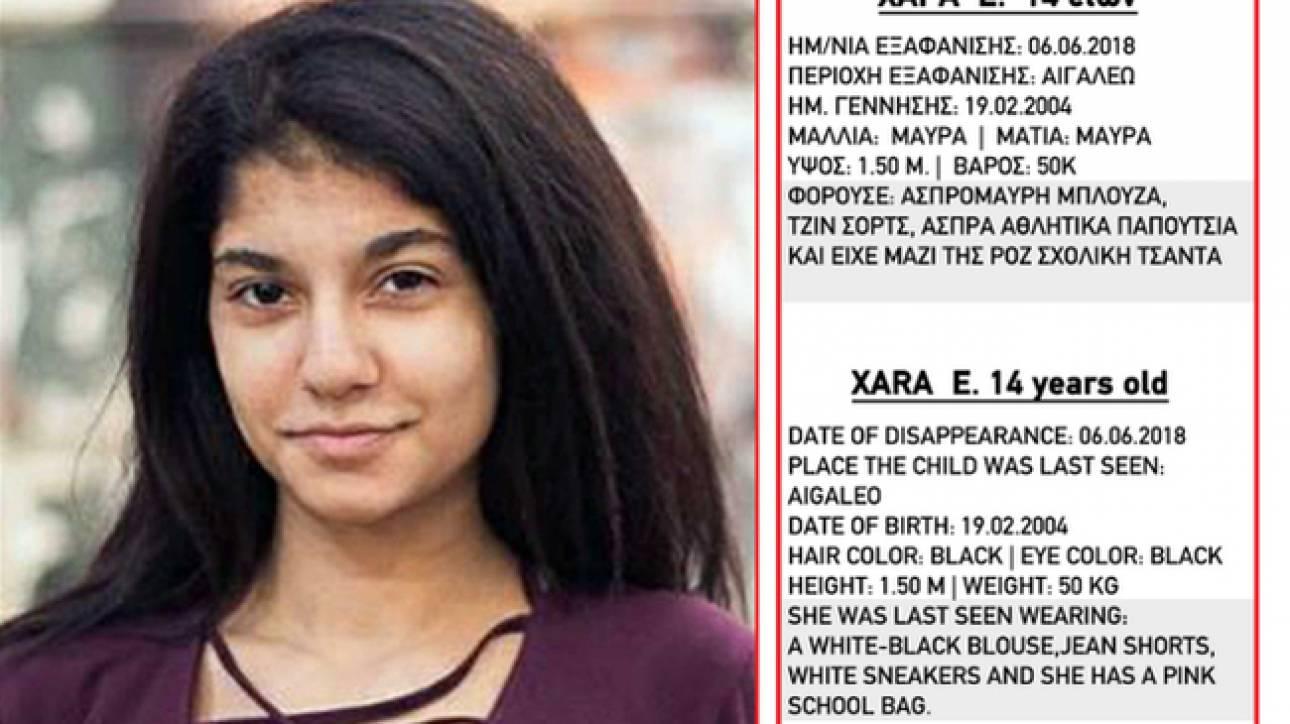 Βρέθηκε η 14χρονη που είχε εξαφανιστεί στο Αιγάλεω