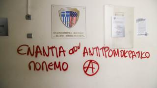Εισβολή αγνώστων στην Ελληνοαμερικανική Ένωση στη Θεσσαλονίκη