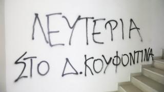 Κατάληψη αντιεξουσιαστών στα γραφεία της Νομαρχιακής Επιτροπής του ΣΥΡΙΖΑ στο Βόλο