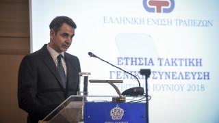 Μητσοτάκης: Θα αναζητηθούν οι ευθύνες για τα χαμένα χρήματα των ανακεφαλαιοποιήσεων