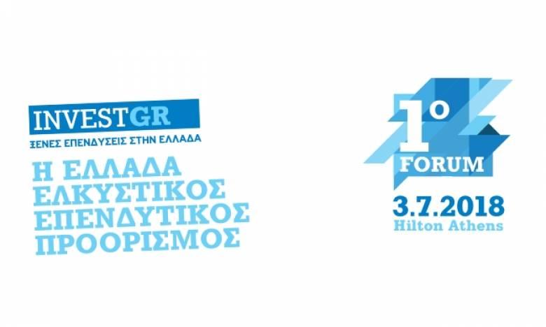 INVESTGR: Η Ελλάδα Ελκυστικός Επενδυτικός Προορισμός