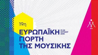 Ευρωπαϊκή Ημέρα Μουσικής: 320 εκδηλώσεις στην Ελλάδα