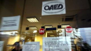ΟΑΕΔ: Προσλήψεις στις ΕΠΑ.Σ - Τα κριτήρια πρέπει να πληρούν οι υποψήφιοι