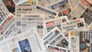 Τα πρωτοσέλιδα των εφημερίδων (22 Ιουνίου)