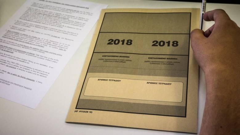 Πανελλαδικές - Πανελλήνιες Εξετάσεις 2018: Τα θέματα στο μάθημα των αγγλικών