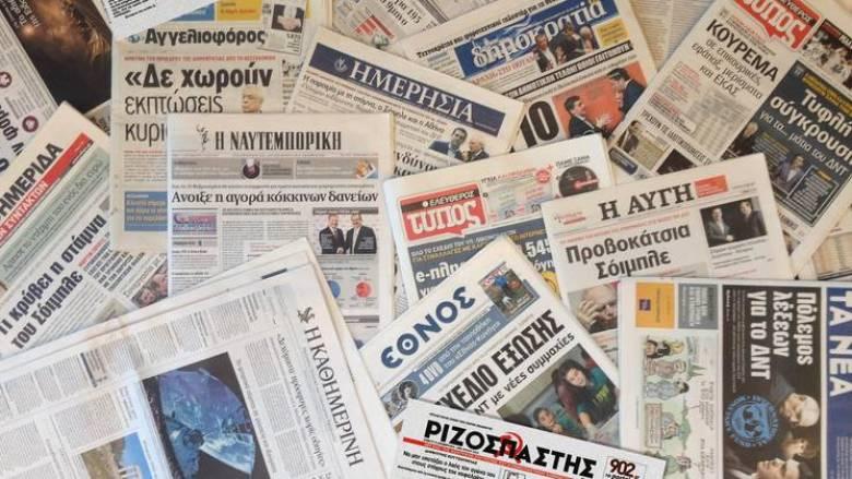 Τα πρωτοσέλιδα των εφημερίδων (24 Ιουνίου)
