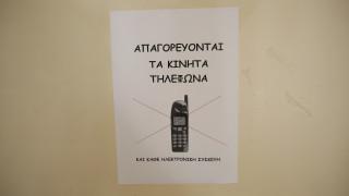 Τέλος τα κινητά και οι ηλεκτρονικές συσκευές στα σχολεία