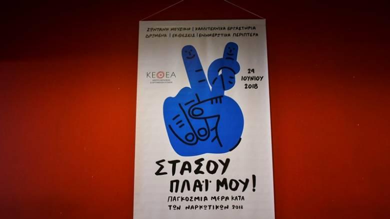 ΚΕΘΕΑ: Η οικονομική κρίση άλλαξε το τοπίο των εξαρτήσεων στην Ελλάδα