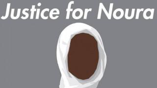H 19χρονη που σκότωσε τον βιαστή σύζυγό της γλίτωσε τη θανατική ποινή