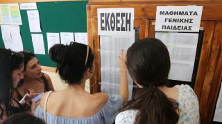 Αποτελέσματα Πανελληνίων: Τέλος στην αγωνία των μαθητών