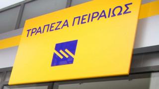 Η Πειραιώς συμφώνησε στην πώληση «κόκκινων» δανείων 2,2 δισ. ευρώ