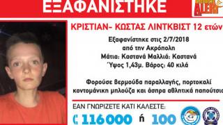 Εξαφάνιση 12χρονου στην περιοχή της Ακρόπολης