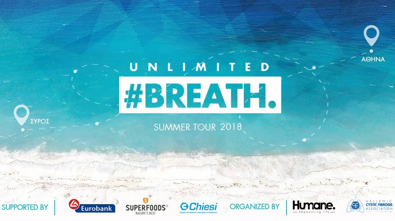 H SUPERFOODS Μεγάλος Χορηγός του Unlimited Breath Summer tour 2018 ατόμων με Κυστική Ίνωση