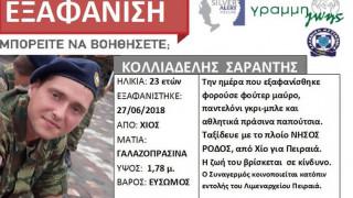 Τι λέει ο πατέρας του 23χρονου στρατιώτη που εξαφανίστηκε
