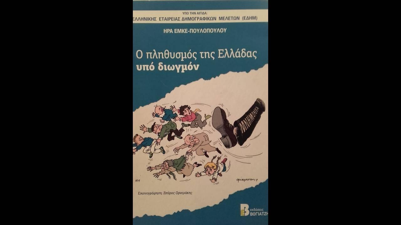 https://cdn.cnngreece.gr/media/news/2018/07/07/137730/photos/snapshot/Ornerakis-exvfilo.jpg