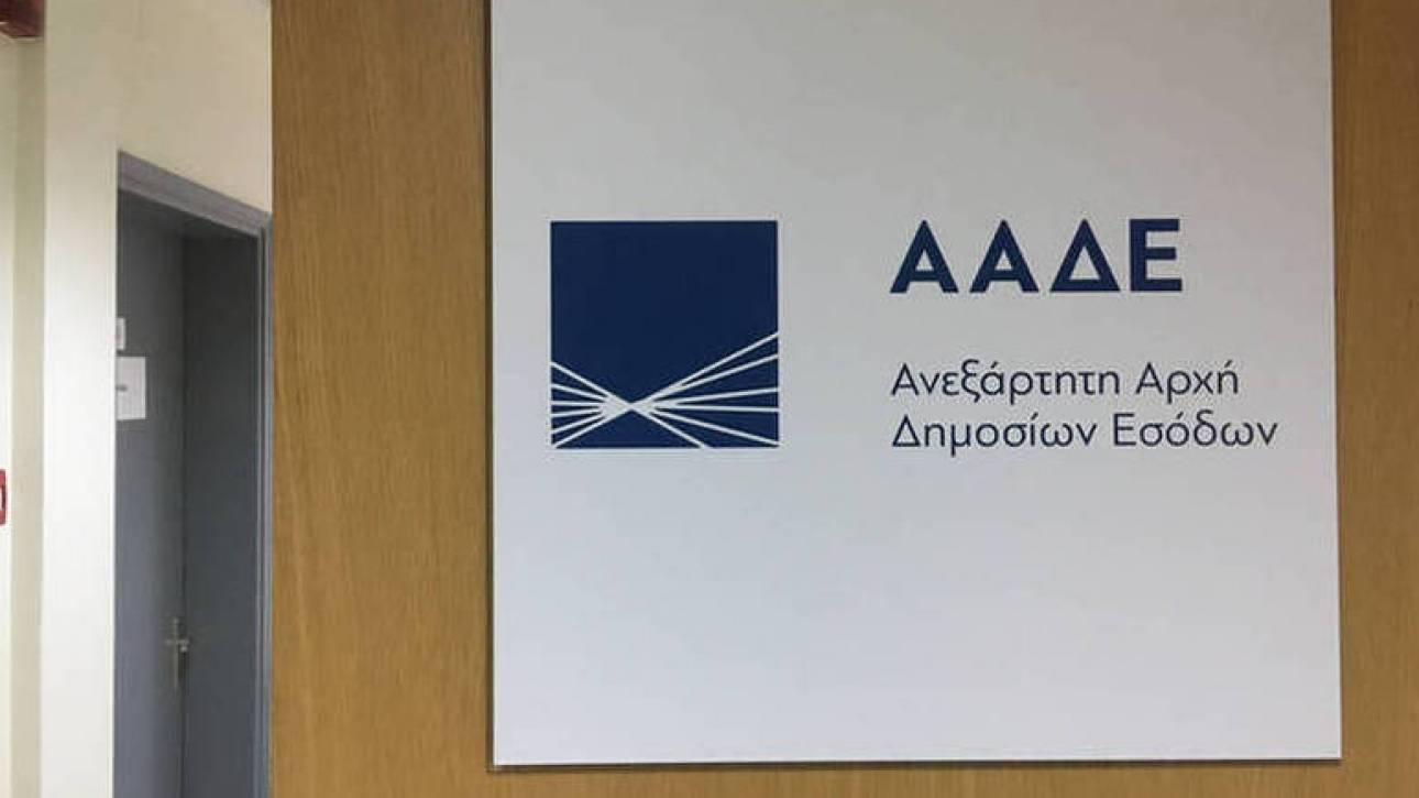 Εφαρμογή αναζήτησης επιχειρήσεων και επιτηδευματιών από την ΑΑΔΕ