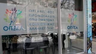 ΟΠΕΚΑ: Παράταση της προθεσμίας έκδοσης του Κανονισμού Παροχών και Υπηρεσιών