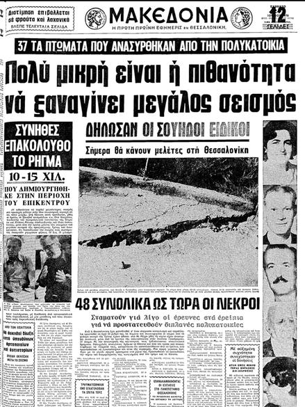 20 6 1978 seismos stin Thessaloniki anafora gia nekrous stin efimerida Makedonia