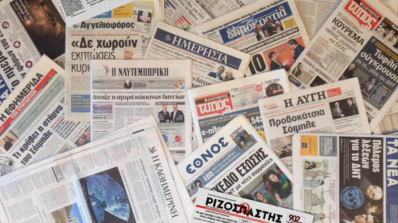 Τα πρωτοσέλιδα των εφημερίδων (14 Ιουλίου)