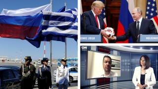Η κρίση στις ελληνορωσικές σχέσεις και η νέα παγκόσμια αρχιτεκτονική
