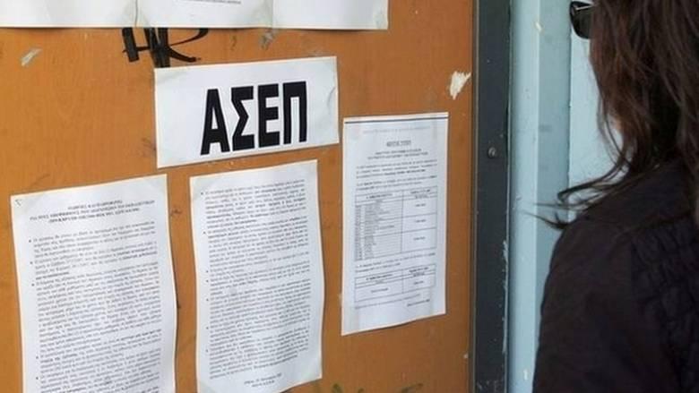 ΑΣΕΠ: Προσλήψεις μόνιμου προσωπικού στα υπουργεία Πολιτισμού και Μεταναστευτικής Πολιτικής