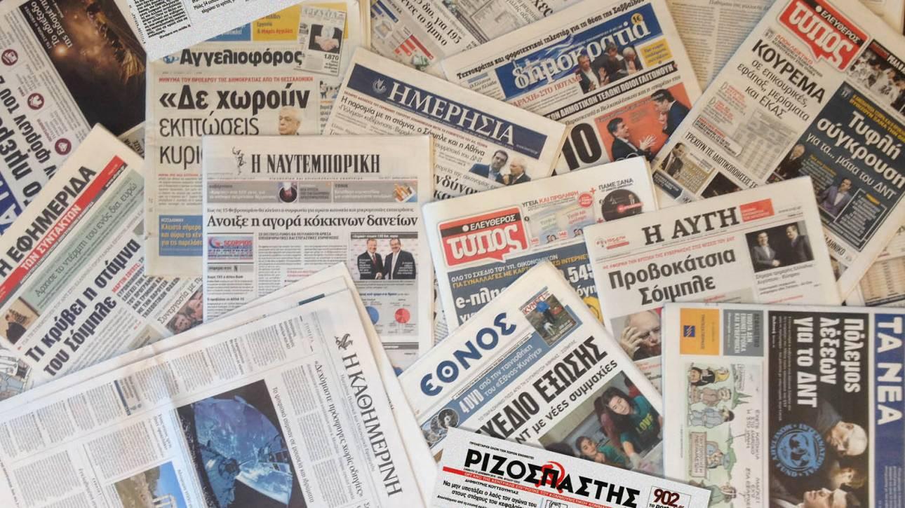 Τα πρωτοσέλιδα των εφημερίδων (24 Ιουλίου) - CNN.gr 7b933dfeac7