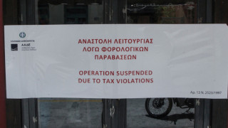 Ποινικό αδίκημα οι επιθέσεις σε υπαλλήλους της ΑΑΔΕ και του ΥΠΟΙΚ