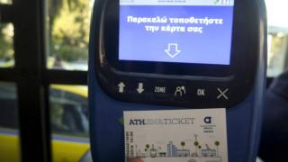 ΟΑΣΑ: Καταργούνται τα μειωμένα χάρτινα εισιτήρια