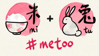 Από τις ΗΠΑ στην Κίνα: το κίνημα #MeToo κλυδωνίζει υπερδυνάμεις