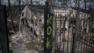 Φωτιά Αττική: Στη ΜΕΘ παραμένουν 10 εγκαυματίες