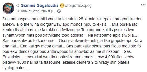 gagaloudis