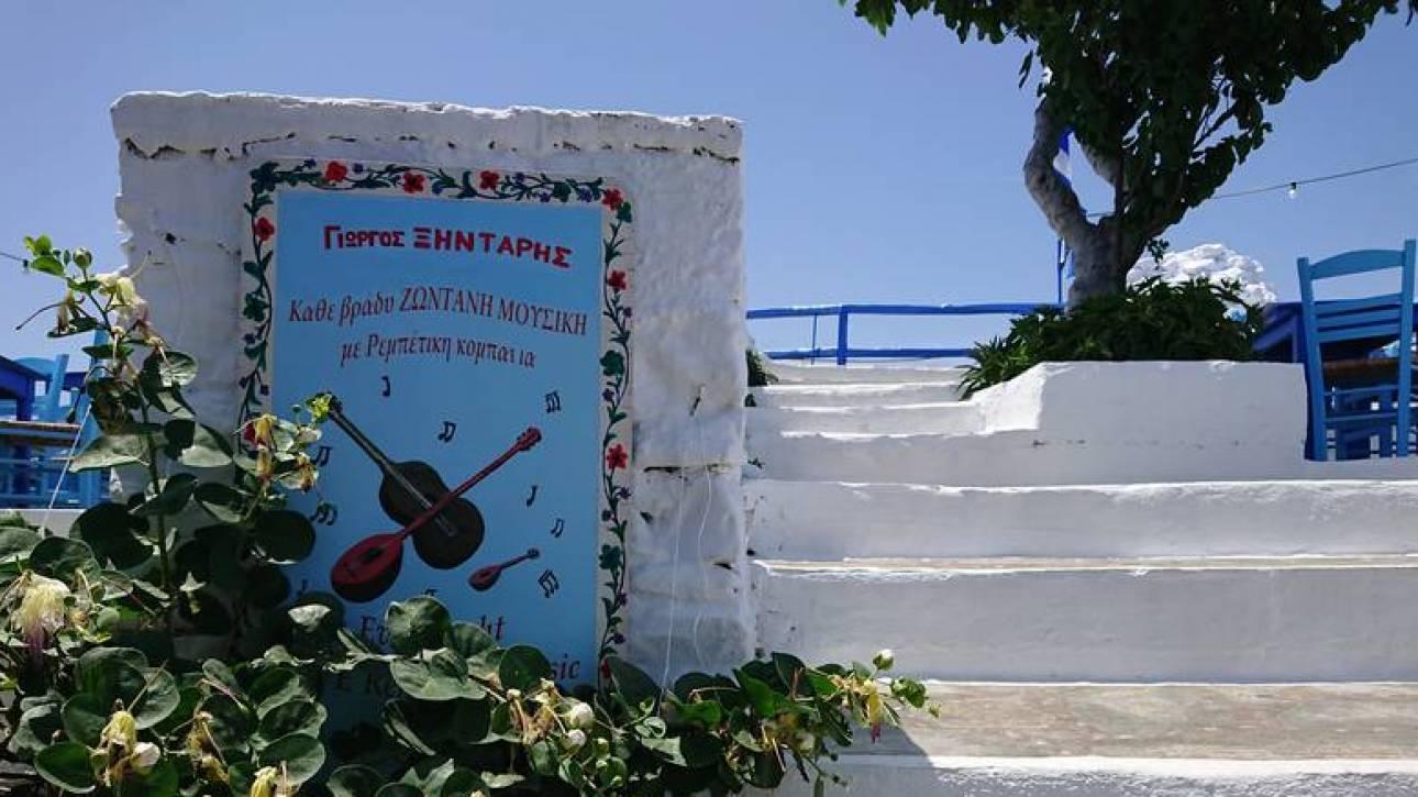 Στη Σκόπελο με τον μεγάλο Έλληνα ρεμπέτη, Γιώργο Ξηντάρη
