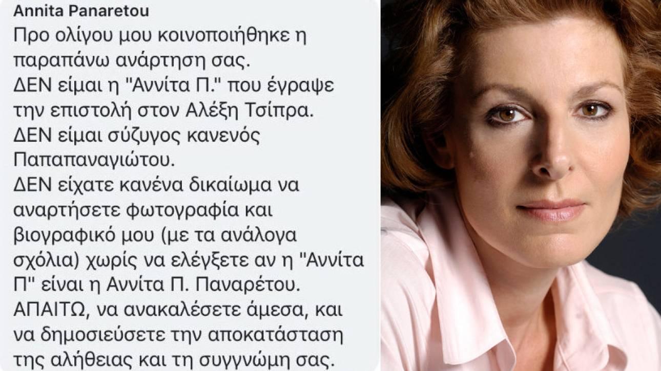Αννίτα Παναρέτου στο CNN Greece: Με εμφάνισαν ως  Αννίτα Π. και με διέσυραν