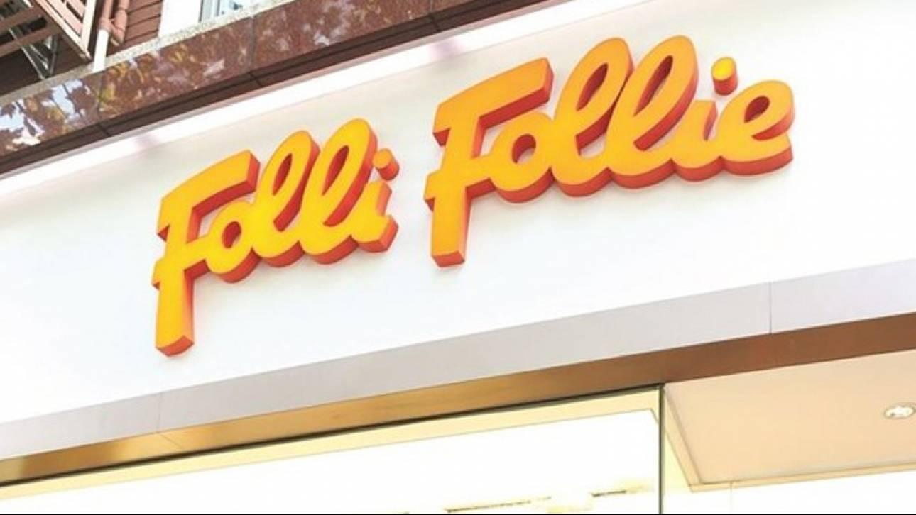 Νέα επεισόδια στην υπόθεση της Folli Follie