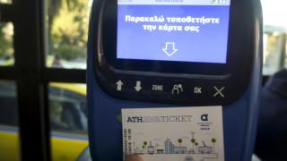 ΟΑΣΑ: Τέλος στο χάρτινο μειωμένο εισιτήριο