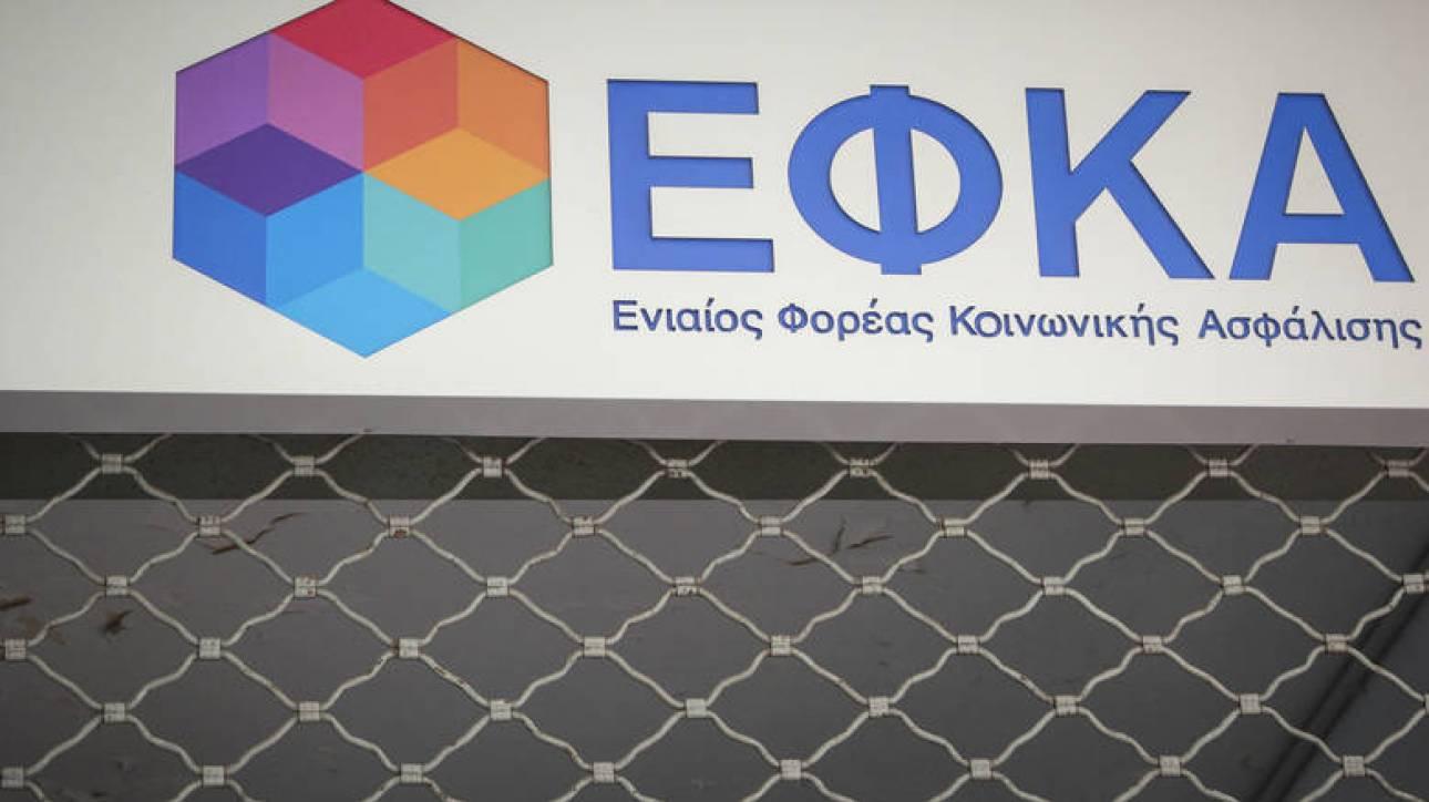 ΕΦΚΑ: Μέχρι πότε πρέπει να καταβληθούν οι εισφορές Ιουνίου