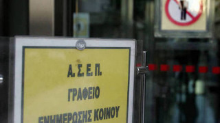 ΑΣΕΠ: Προκηρύξεις για μόνιμες θέσεις εργασίας