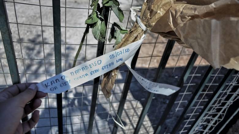 Στη δημοσιότητα τα ονόματα των 92 νεκρών της φονικής πυρκαγιάς στο Μάτι