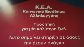 KEA: Εγκρίθηκε η πληρωμή Αυγούστου