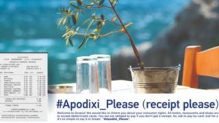 ΑΑΔΕ: Κυνηγάει την φοροδιαφυγή με το μήνυμα #Apodixi_Please
