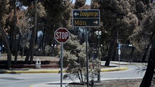 Φωτιά Μάτι: Πού επικεντρώνεται η εισαγγελική έρευνα