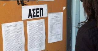 ΑΣΕΠ: Προκηρύξεις για 2.075 μόνιμες θέσεις εργασίας