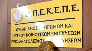 ΟΠΕΚΕΠΕ: Προχωρά σε πενήντα προσλήψεις ορισμένου χρόνου