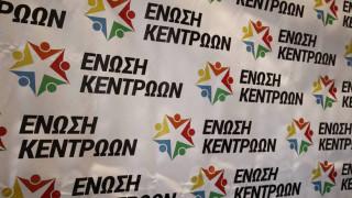 Ένωση Κεντρώων για ανασχηματισμό: Απογοήτευσε ακόμη και τους οπαδούς του ΣΥΡΙΖΑ