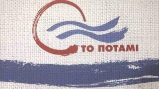 Ποτάμι για ανασχηματισμό: Μια ομάδα που θα προσθέσει προβλήματα στη χώρα