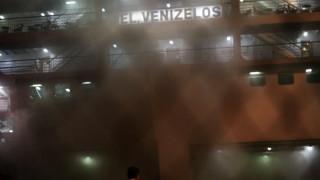 «Ελευθέριος Βενιζέλος»: Συνεχίζεται η προσπάθεια κατάσβεσης της φωτιάς