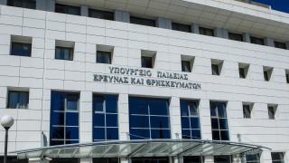 Προσλήψεις 16.320 αναπληρωτών εκπαιδευτικών - Αναρτήθηκαν τα αποτελέσματα